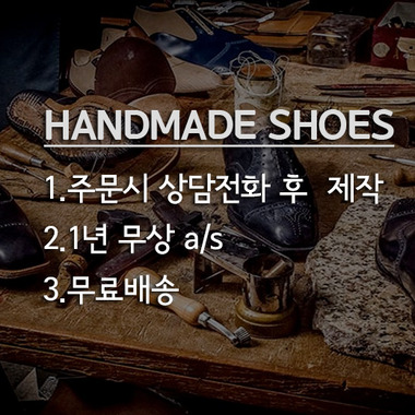 HANDMADESHOES EVENT